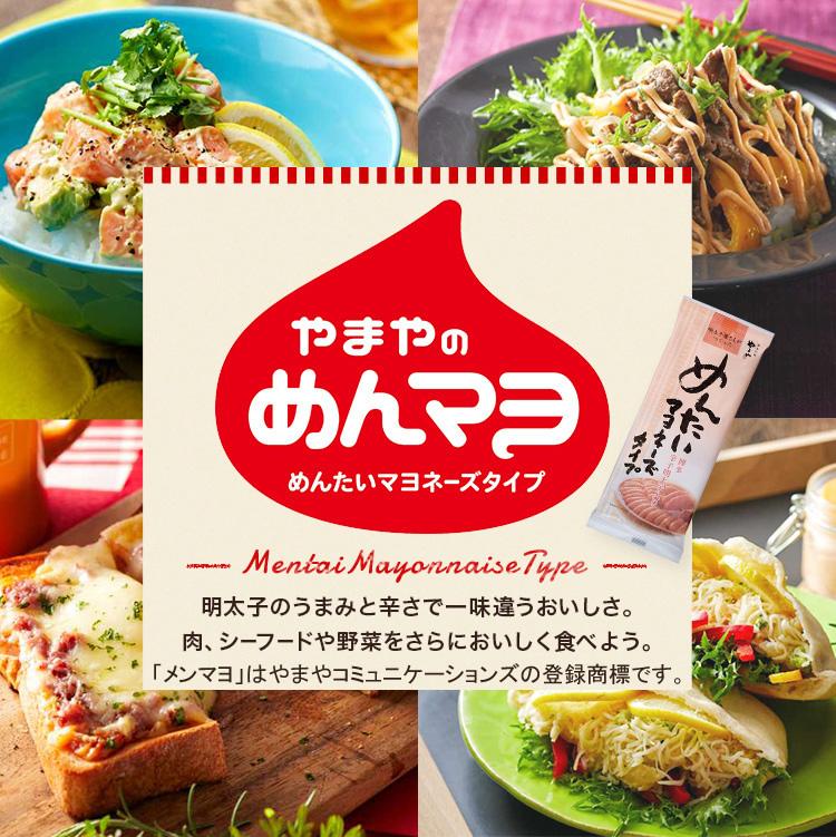 マヨネーズ レシピ