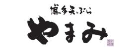 博多天ぷら やまみ