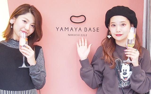 【イベントレポート】「YAMAYA BASE NAKASU2312」レセプションパーティー