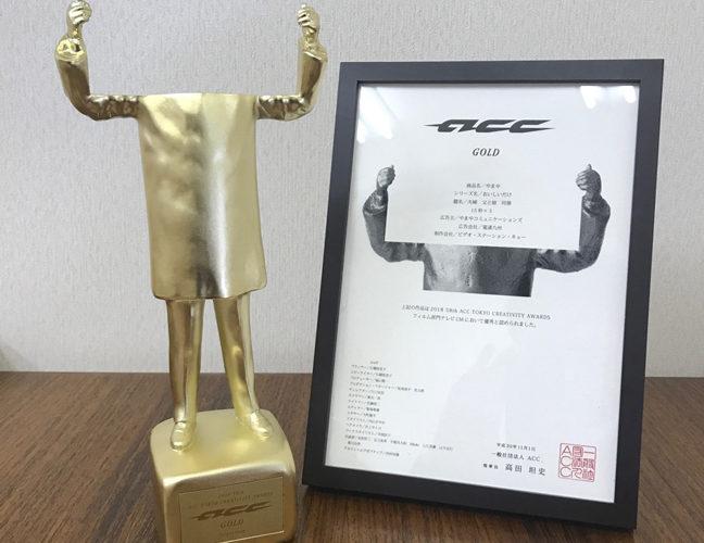 ACC TOKYO CREATIVITY AWARDS ゴールド賞を受賞しました。