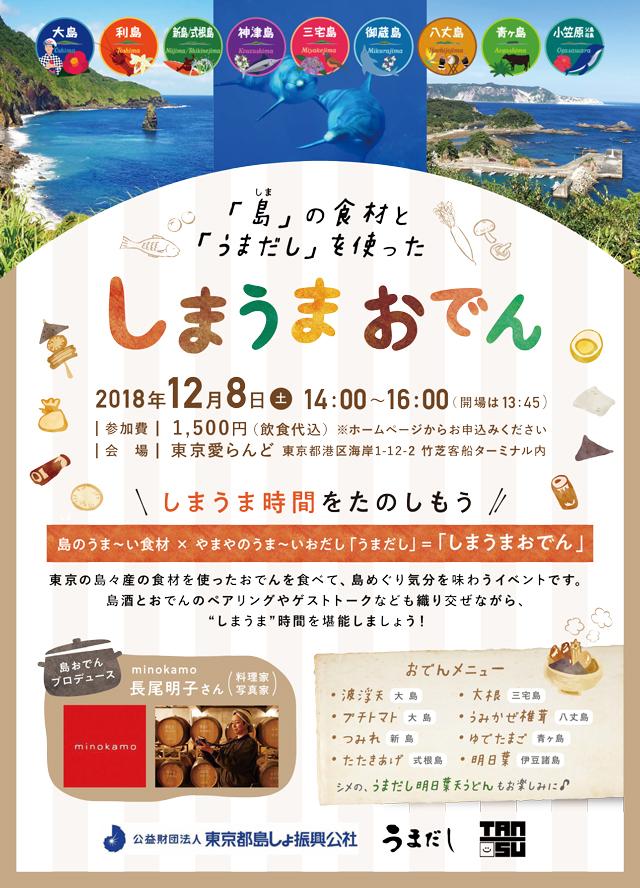 """「島」の食材と「うまだし」を使った""""しまうまおでん""""イベント開催のお知らせ"""