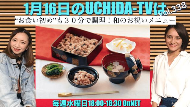 情報番組「UCHIDA-TV」で生放送!お食い初めメニューを30分で実演調理!