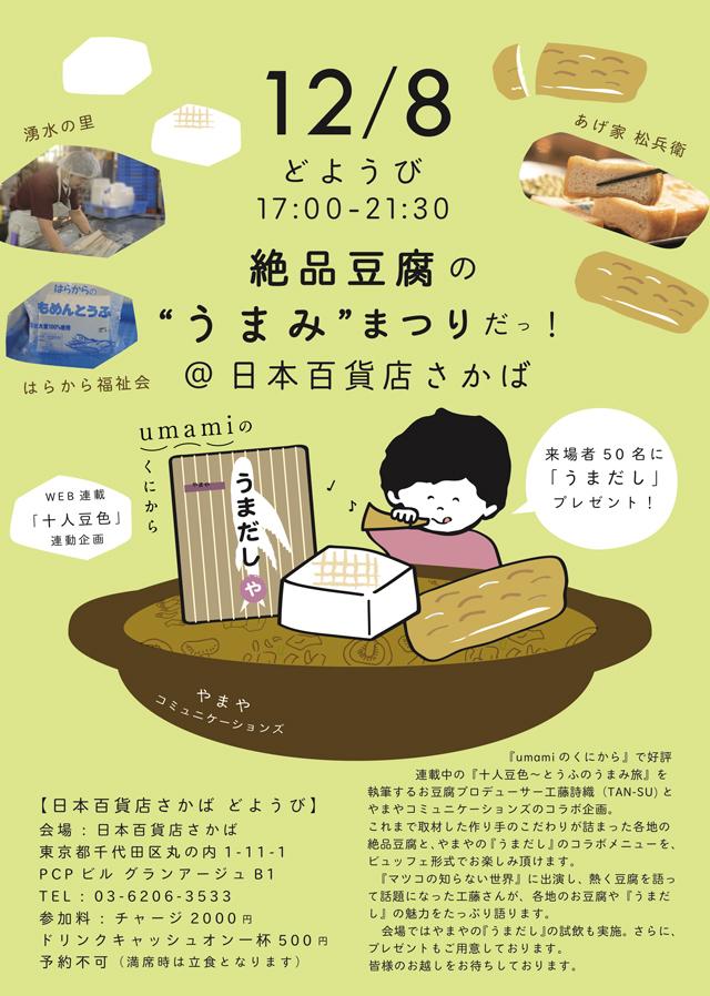 絶品豆腐と「うまだし」のコラボイベント開催のお知らせ
