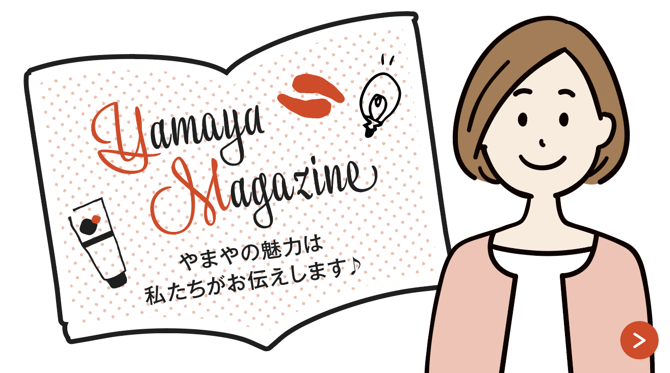Yamaya Magazine スタート!