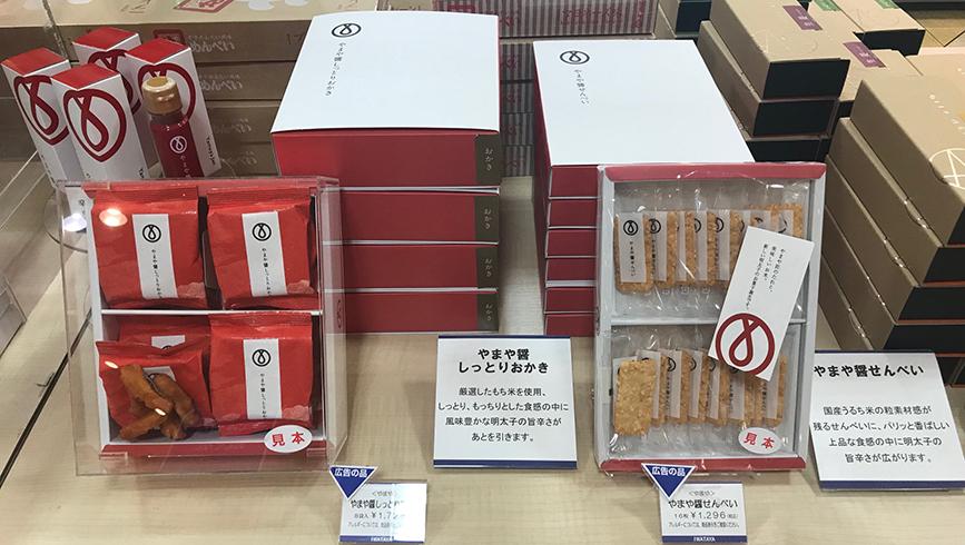 岩田屋サロン全店 催事出店のお知らせ
