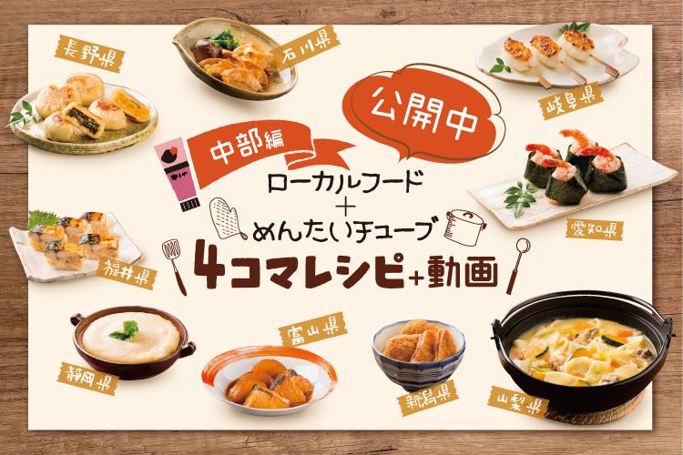 【ローカルフード+めんたいチューブ】 4コマレシピ+動画~中部編~ 第7弾公開中!