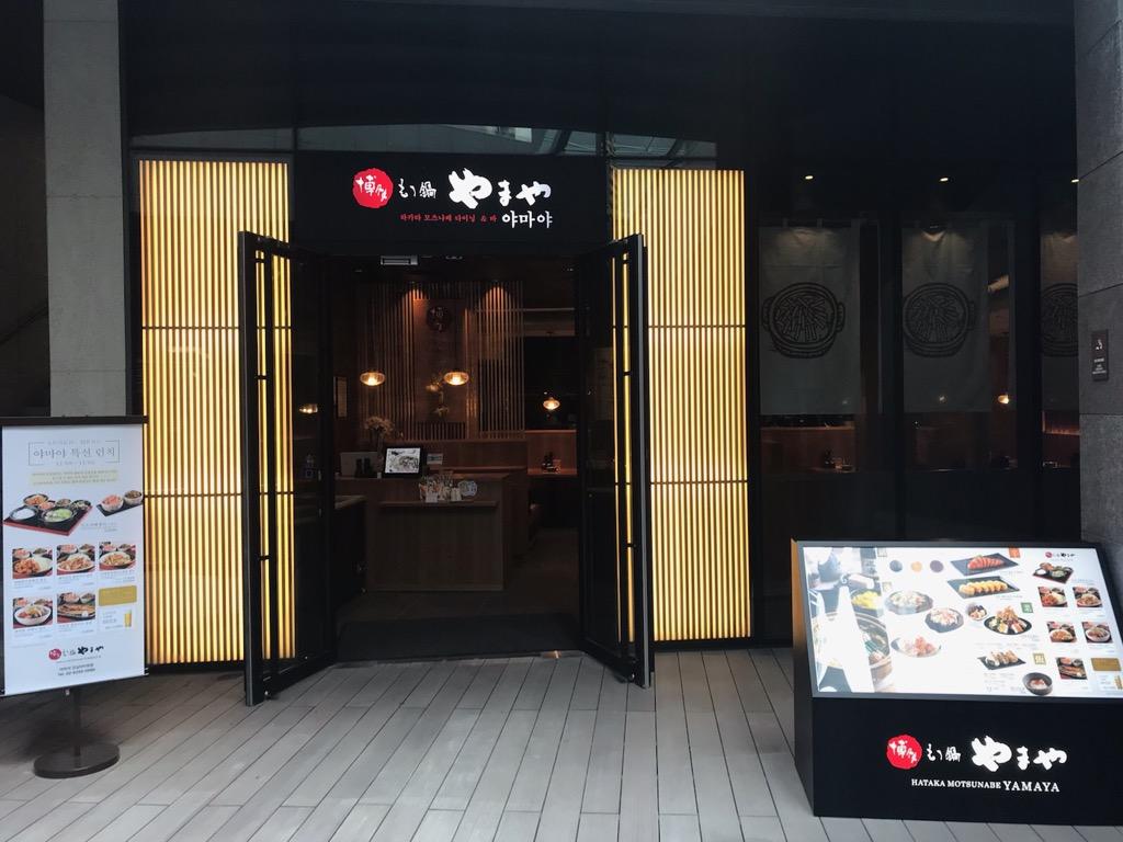 「博多もつ鍋やまや江南Nタワー店」をオープン