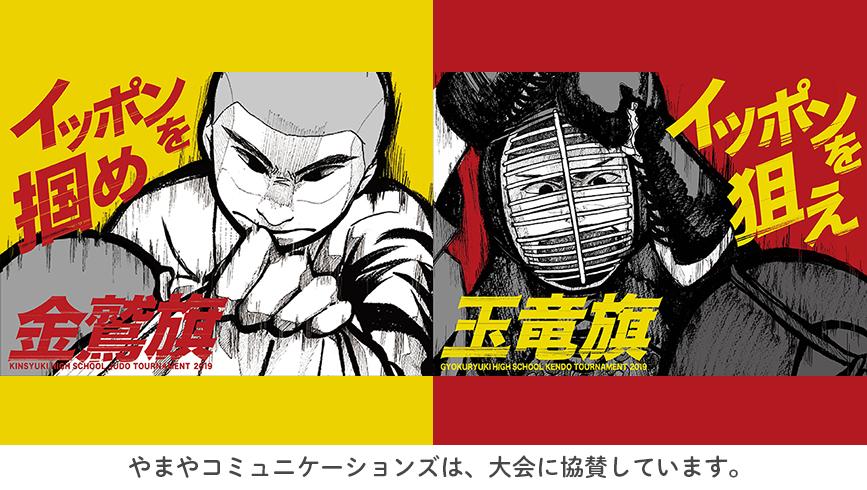 『令和元年度金鷲旗・玉竜旗高校柔剣道大会』協賛のお知らせ