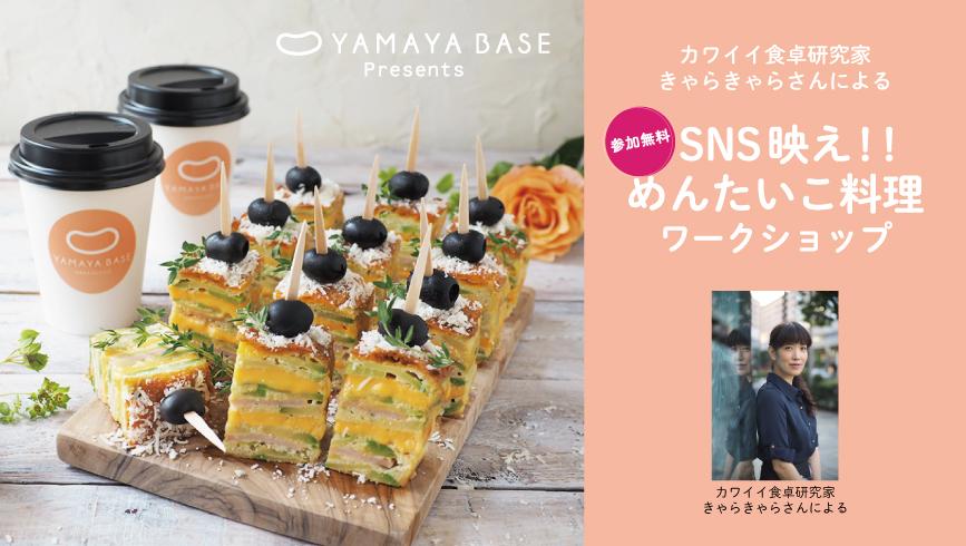 Instagramフォロワー2.7万人のきゃらきゃらさんによる『SNS映え!!めんたいこ料理』ワークショップ開催のお知らせ