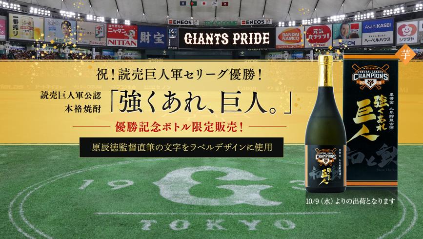 読売巨人軍2019年セ・リーグリーグ優勝を記念して『強くあれ、巨人。』優勝記念ボトル販売開始!