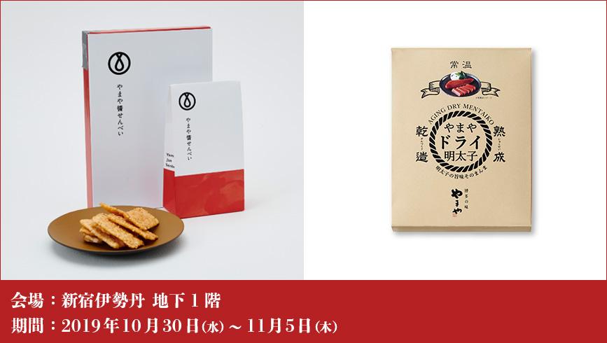 2019年10月30日(水)~11月5日(火)新宿伊勢丹 催事出店のお知らせ