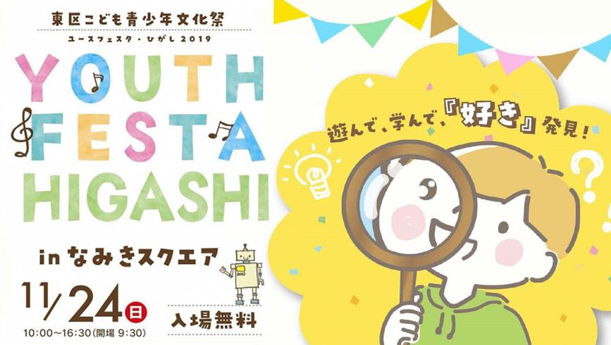 2019年11月24日開催「YOUTH FESTA HIGASHI2019」での体験教室のご案内
