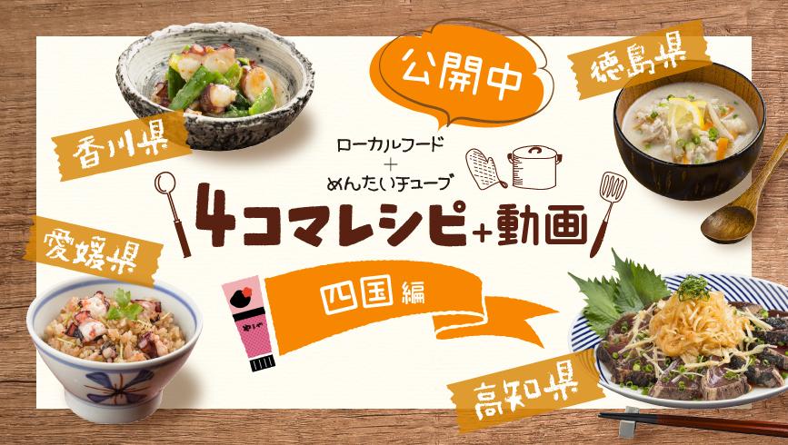 【ローカルフード+めんたいチューブ】4コマレシピ+動画~四国編~ 最終回公開中!