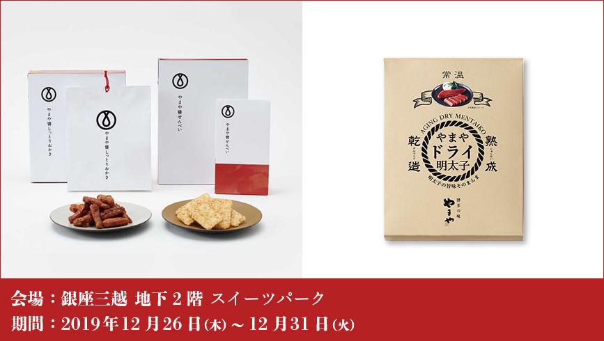 2019年12月26日(木)~12月31日(火)銀座三越 催事出店のお知らせ