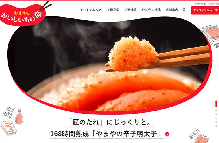 ブランドコミュニケーションサイト『やまやのおいしいもの部』オープン!