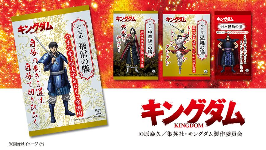 TVアニメ「キングダム」・やまや 『やまや キングダム弁当シリーズ』7月3日(金)に発売決定!※販売店舗の情報追加
