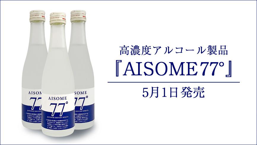 ⾼濃度アルコール製品『AISOME77°』を5⽉1⽇に発売︕