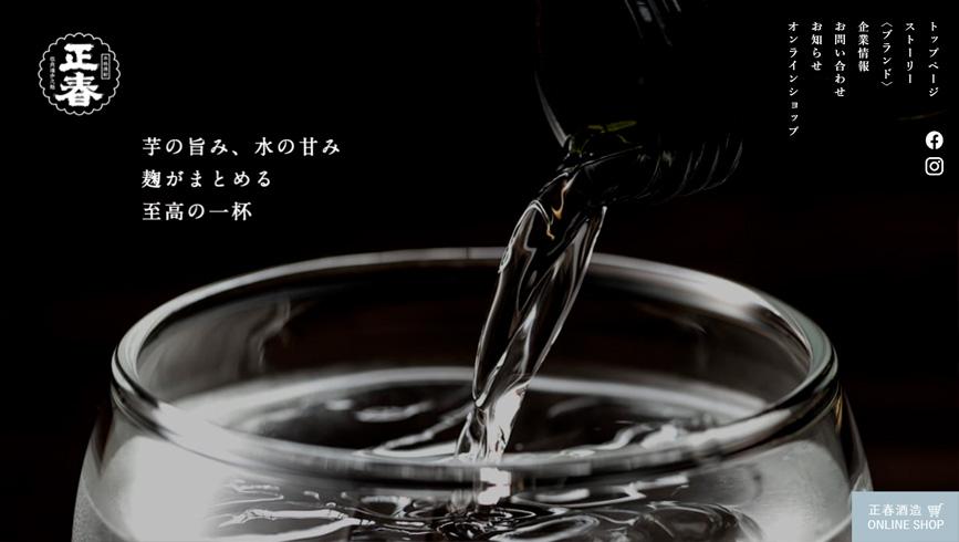 「正春酒造」オンラインショップのオープンとWebサイトリニューアルのお知らせ