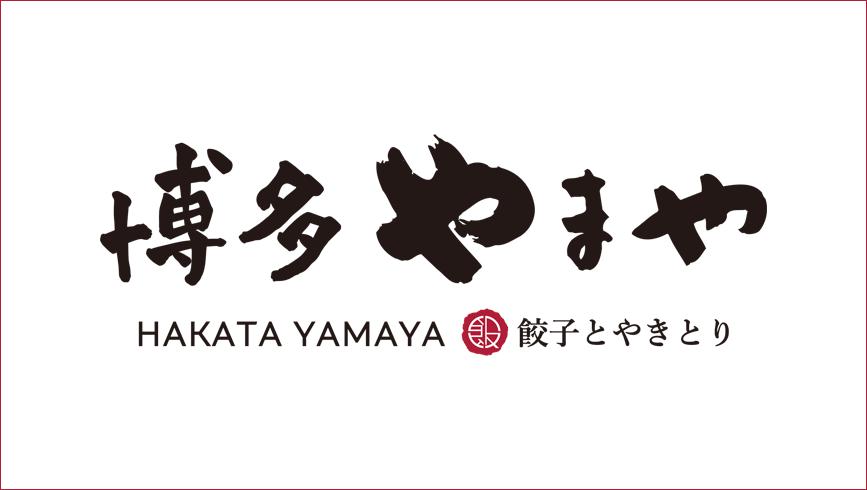 「博多やまや 原宿店」2020年9月11日、本日オープン!