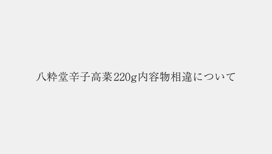 株式会社やまやコミュニケーションズ:八粋堂辛子高菜220g内容物相違について