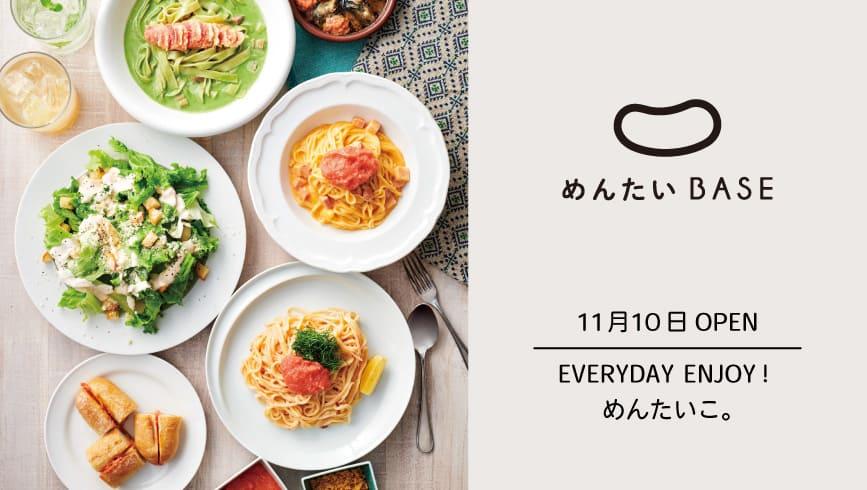 めんたいパスタの専門店 「めんたいBASE マークイズ福岡ももち店」 2020年11月10日オープン!
