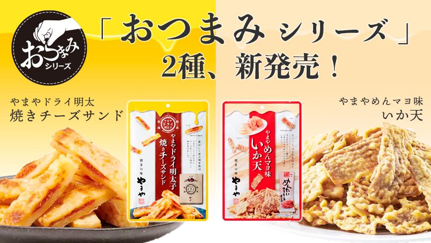 辛子明太子のやまやから明太子感たっぷりの「おつまみシリーズ」2種を12月より発売!