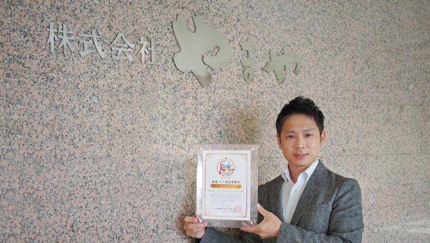 『健康づくり優良事業所ゴールド2020-2021』認定をいただきました!