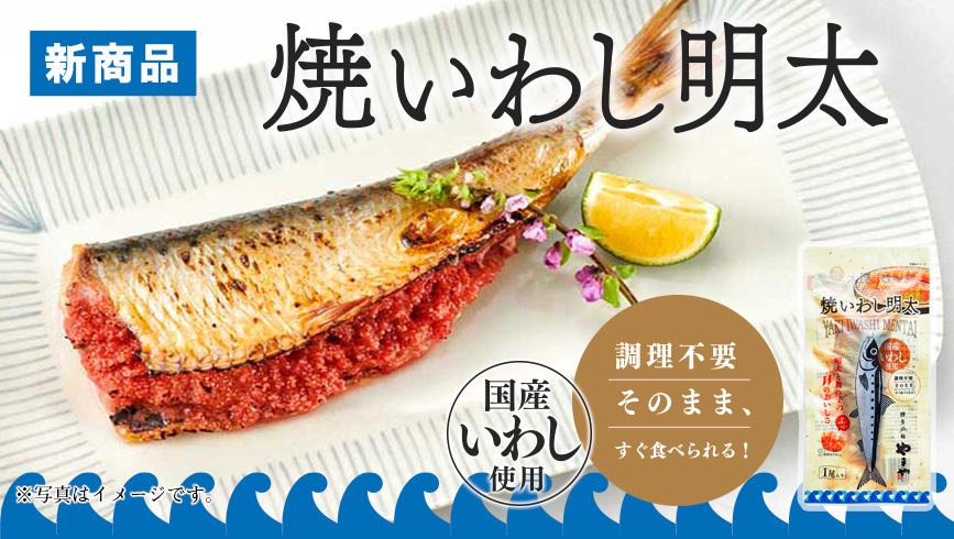 調理不要でそのまま食べられる!博多の定番お惣菜「焼いわし明太」を12月下旬発売
