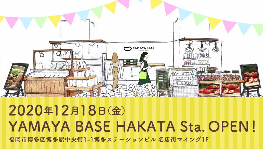 九州のおいしいものを取り揃えたマルシェのようなお店『YAMAYA BASE HAKATA Sta.』が博多駅に12月18日オープン!