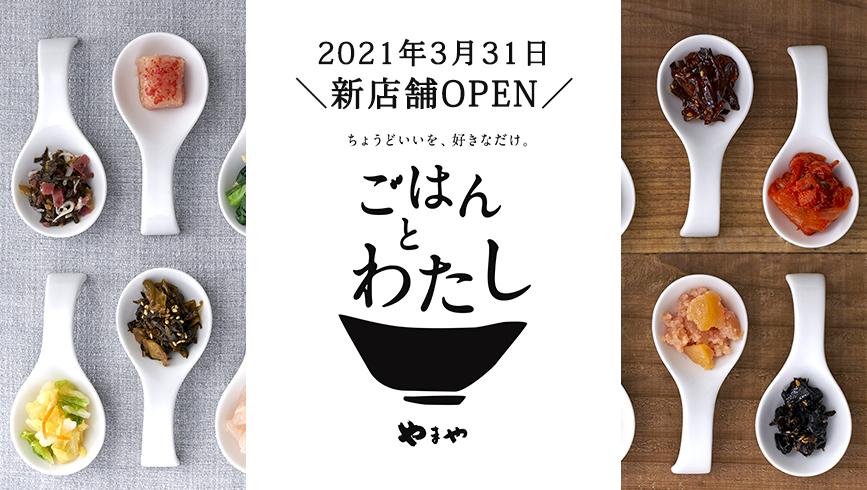 ちょうどいいを、好きなだけ選べる和定食のお店「ごはんとわたし 流山おおたかの森S・C FLAPS店」2021年3月31日(水)オープン!