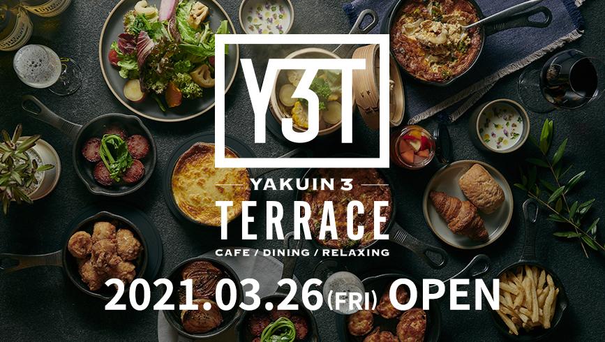 4層のスフレドリアが自慢のダイニングカフェ「YAKUIN 3 TERRACE」2021年3月26日(金)オープン!