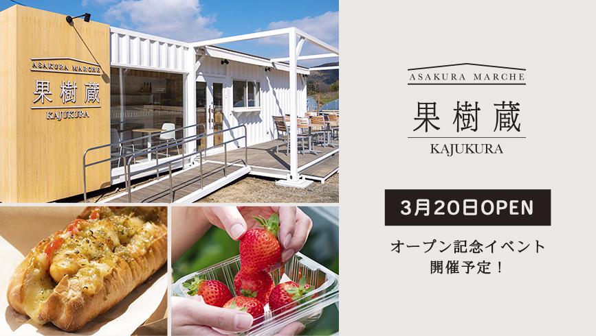 旬の果物が堪能できる憩いの場が朝倉市に誕生!「朝倉マルシェ 果樹蔵(かじゅくら)」2021年3月20日(土)オープン!