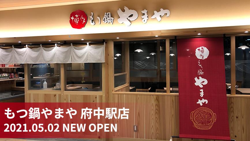 やまやならではの九州の味が堪能できる「博多もつ鍋やまや 府中駅店」2021年5月2日(日)オープン!