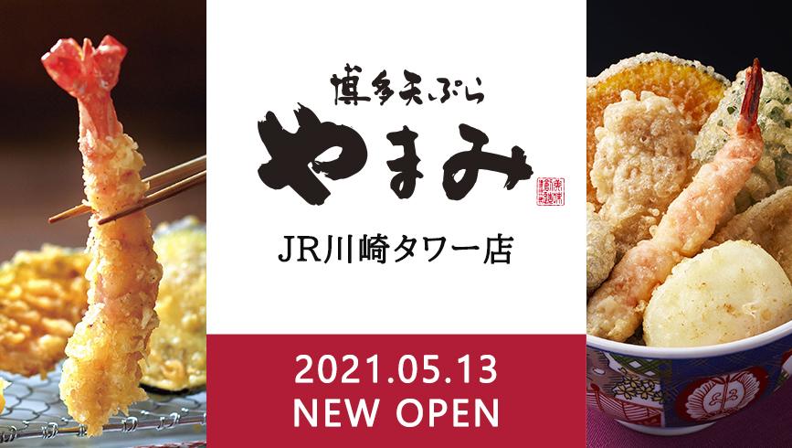 揚げたての天ぷらを1品ずつ提供! 「博多天ぷら やまみ JR川崎タワー店」 2021年5月13日(木)オープン!